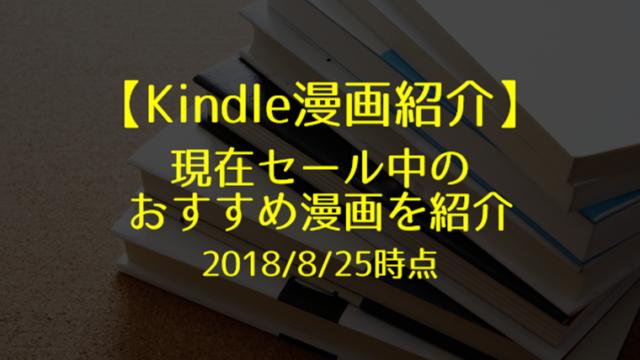 【Kindle漫画紹介】現在セール中のおすすめ漫画を紹介します(2018/8/25現在の情報)