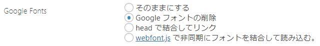 Googleフォントの削除を選択