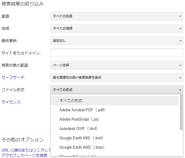 ファイル形式の指定について