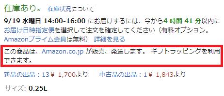 「この商品は、Amazon.co.jpが販売、発送します。」の文言があればAmazon公式