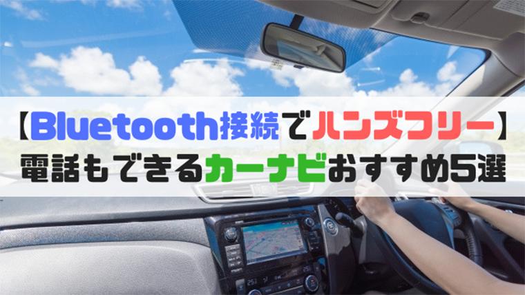 【Bluetooth接続でハンズフリー】電話もできるカーナビおすすめ5選