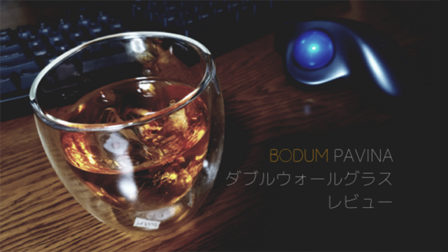 【オシャレで高機能】BODUM PAVINA ダブルウォールグラス(4558-10J)レビュー