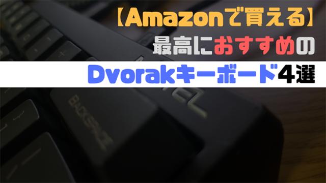 【Amazonで買える】最高におすすめのDvorakキーボード4選