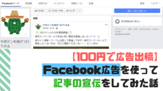 【100円で宣伝】Facebook広告を使って記事の宣伝をしてみた話
