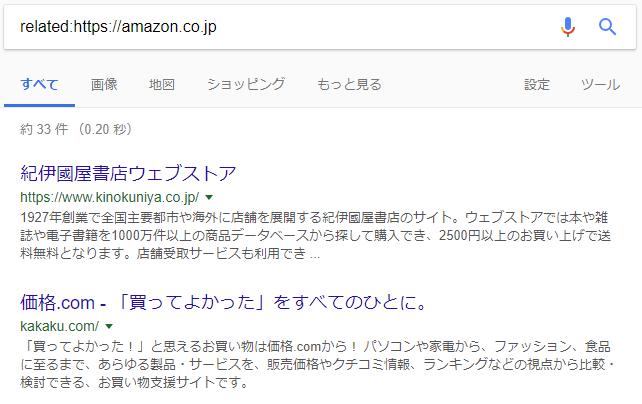 Amazonと似ているサイトを検索した場合