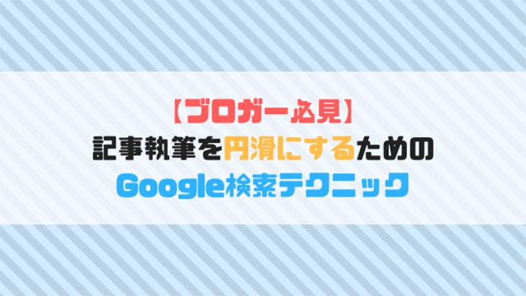 【ブロガー必見】記事執筆を円滑にするためのGoogle検索テクニック