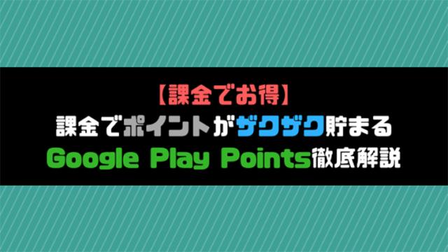 【課金でお得】課金でポイントがザクザク貯まるGoogle Play Points徹底解説