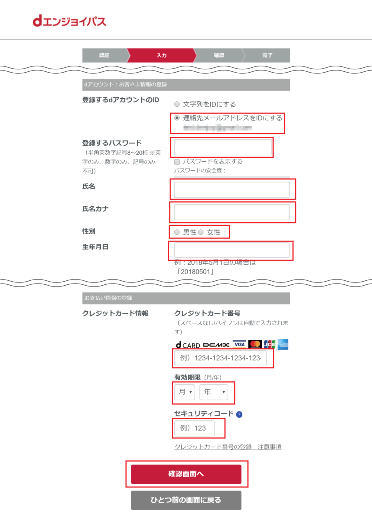 登録者情報/クレジットカード情報を入力して「確認画面へ」をクリック