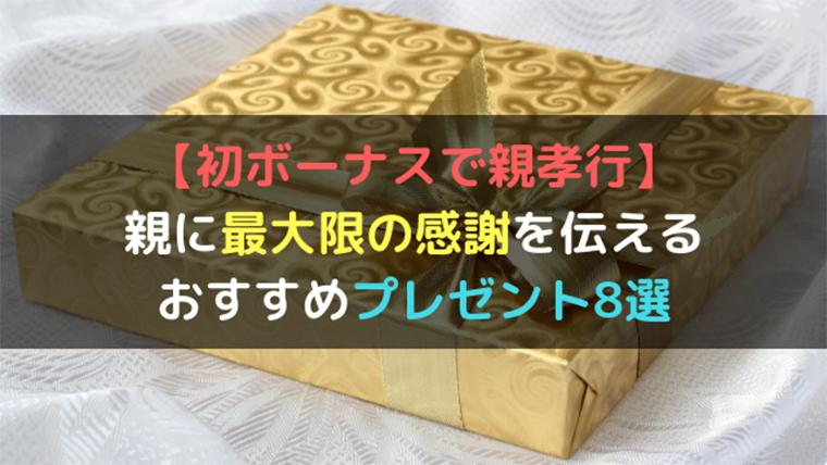 【初ボーナスで親孝行】親に最大限の感謝を伝えるおすすめプレゼント8選