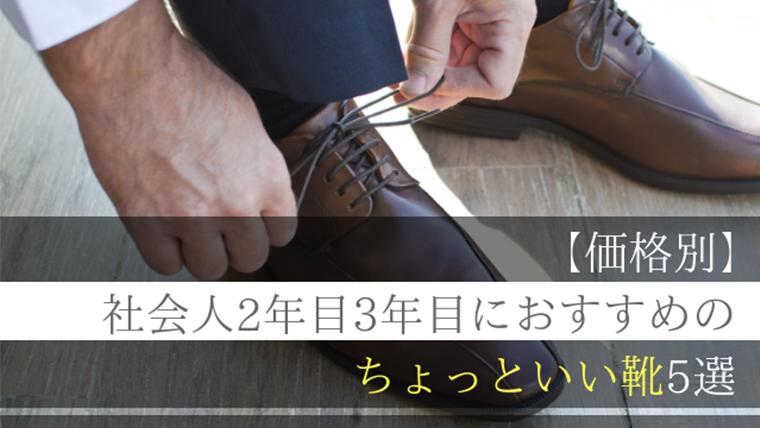 【価格別】社会人2年目3年目におすすめのちょっといい靴5選