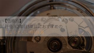 【価格別】社会人2年目3年目におすすめのちょっといい時計6選