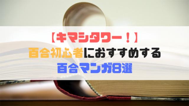 【キマシタワー!】百合初心者におすすめする百合マンガ8選