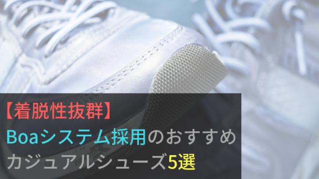 【着脱性抜群】Boaシステム採用のおすすめカジュアルシューズ5選