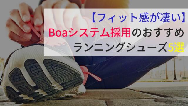 【フィット感が凄い】Boaシステム採用のおすすめランニングシューズ5選