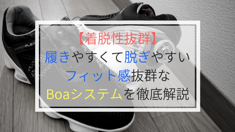 【着脱性抜群】履きやすくて脱ぎやすいフィット感抜群なBoaシステムを徹底解説