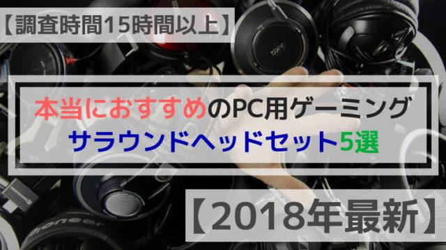 【調査時間15時間以上】本当におすすめのPC用ゲーミングサラウンドヘッドセット5選【2018年最新】