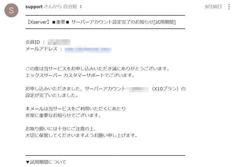エックスサーバー申し込み完了後のメール