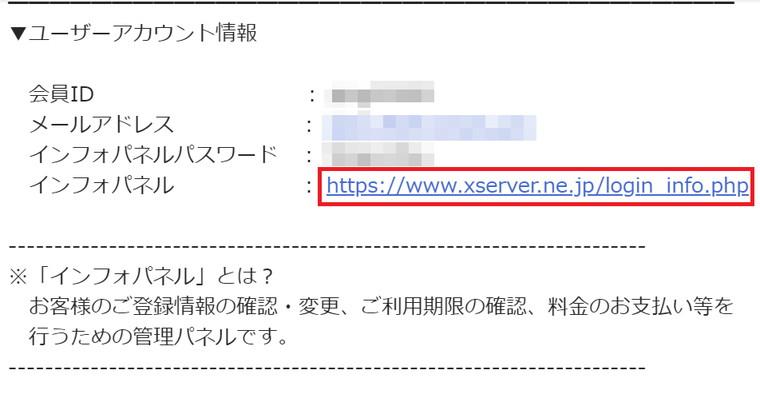 会員IDとパスワードを確認したらインフォパネルURLをクリック