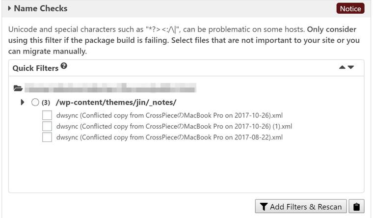 JINのdwsync.xmlによりName Checkに警告がでている