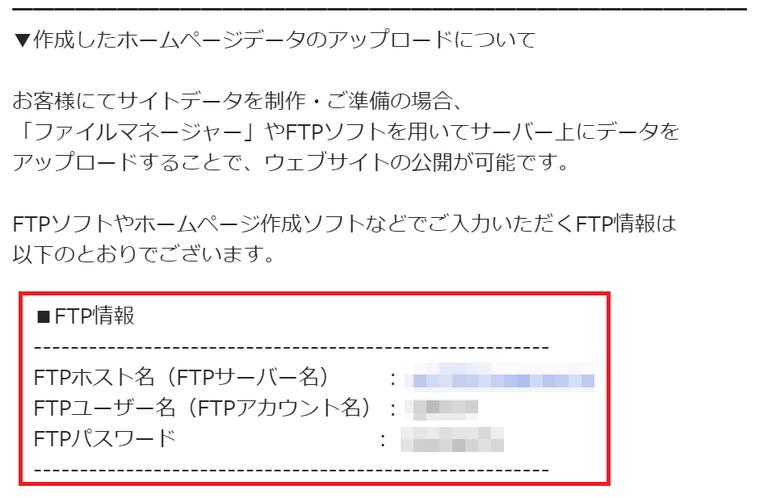 エックスサーバー申し込み完了時のメールにftp接続用情報がある