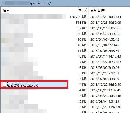 この場合は、『wp-config.php』を「ord_wp-config.php』などにリネームする