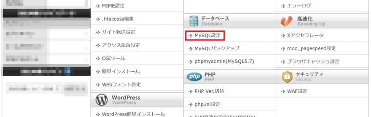 サーバパネルのMySQL設定をクリック