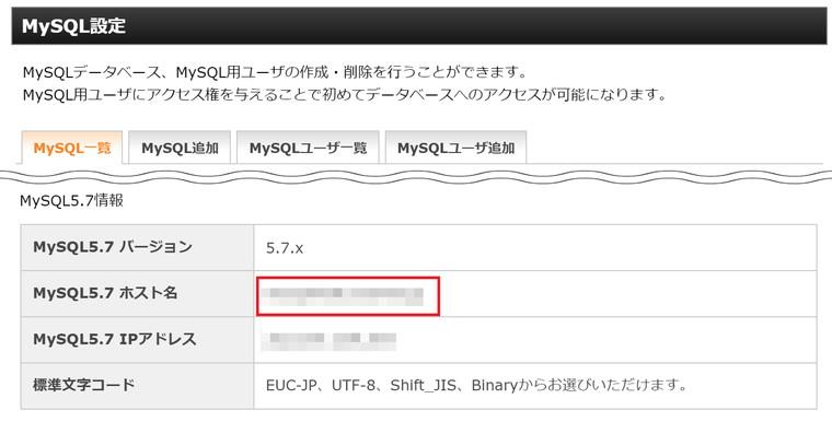 MySQL ホスト名がHostに入力する内容