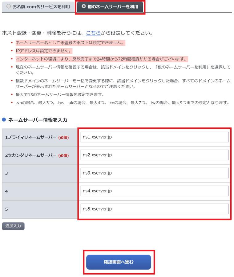 ネームサーバー情報を入力して確認画面へ進むをクリック