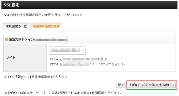 設定対象ドメインを確認して独自SSL設定を追加するをクリック