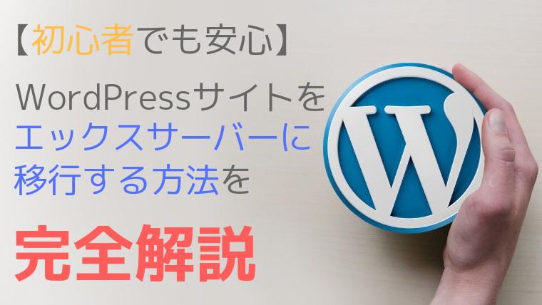 【初心者でも安心】WordPressサイトをエックスサーバーに移行する方法を完全解説