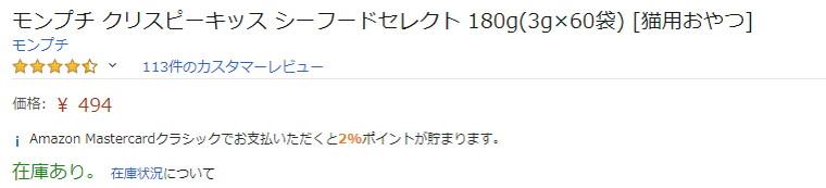amazonのクリスピーキッス価格