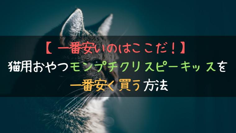 【一番安いのはここだ!】猫用おやつモンプチクリスピーキッスを一番安く買う方法