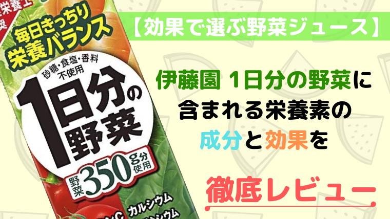 【効果で選ぶ野菜ジュース】伊藤園1日分の野菜に含まれる栄養素の成分と効果を徹底レビュー