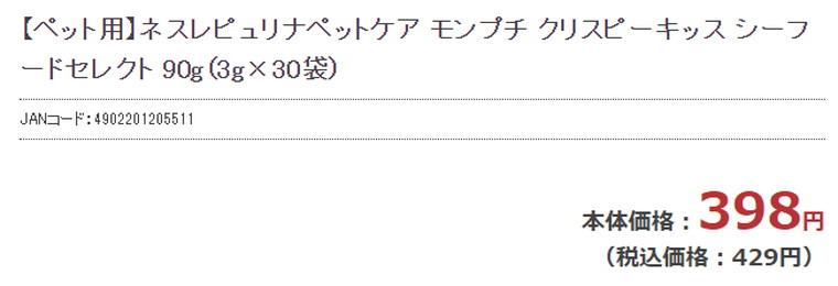 イオンネットスーパーのクリスピーキッス価格