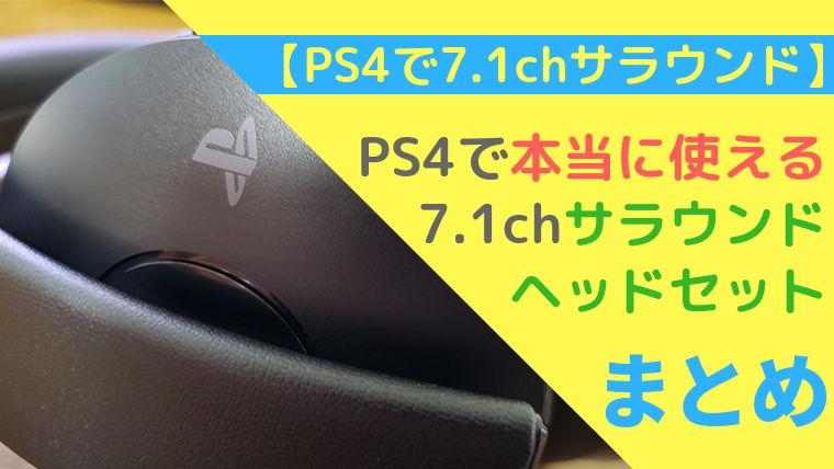 【PS4 SlimもOK】PS4で使える7.1chサラウンドヘッドセットをまとめてみた