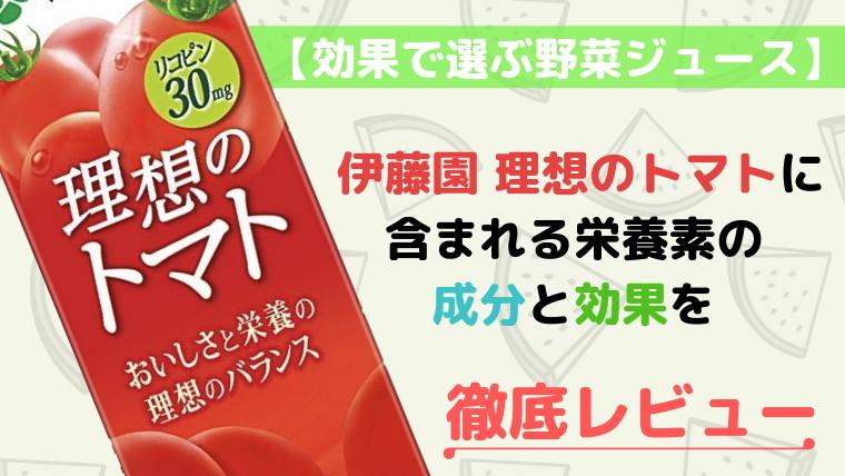 【効果で選ぶ野菜ジュース】伊藤園理想のトマトに含まれる栄養素の成分と効果を徹底レビュー