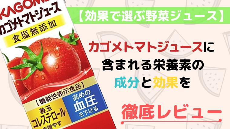 【効果で選ぶ野菜ジュース】カゴメ トマトジュースに含まれる栄養素の成分と効果を徹底レビュー