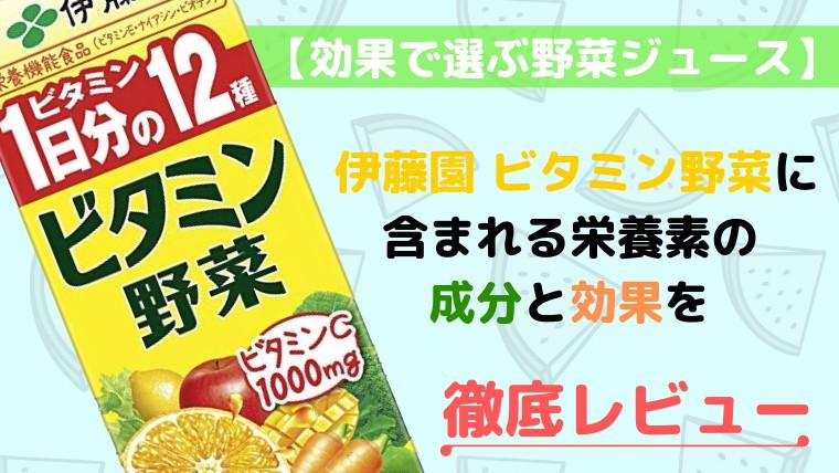 【効果で選ぶ野菜ジュース】伊藤園 ビタミン野菜に含まれる栄養素の成分と効果を徹底レビュー
