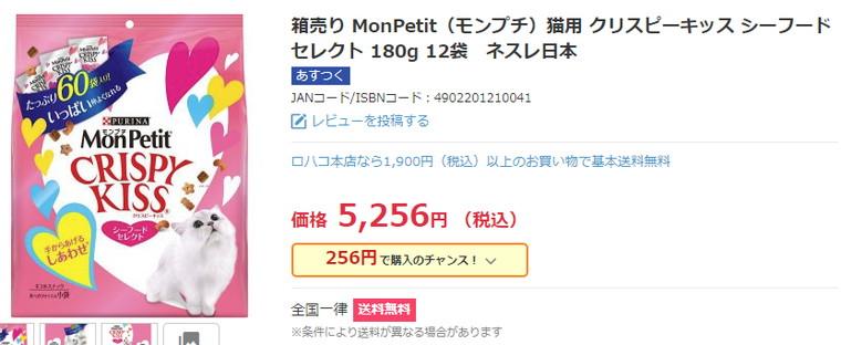 Yahoo!ショッピングのクリスピーキッス価格