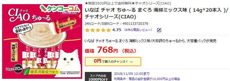 Yahoo!ショッピングのちゅーる価格