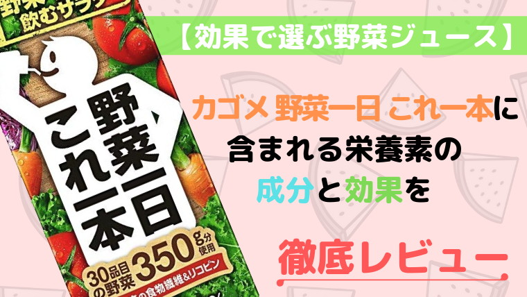 【効果で選ぶ野菜ジュース】カゴメ 野菜一日これ一本の成分と効果を徹底レビュー