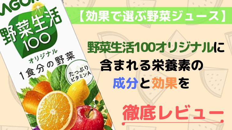 【効果で選ぶ野菜ジュース】カゴメ野菜生活100オリジナルに含まれる栄養素の成分と効果を徹底レビュー