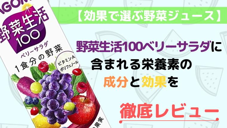 【効果で選ぶ野菜ジュース】カゴメ野菜生活100ベリーサラダに含まれる栄養素の成分と効果を徹底レビュー