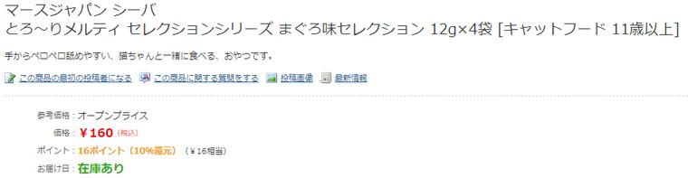 ヨドバシ.comのとろ~りメルティ価格