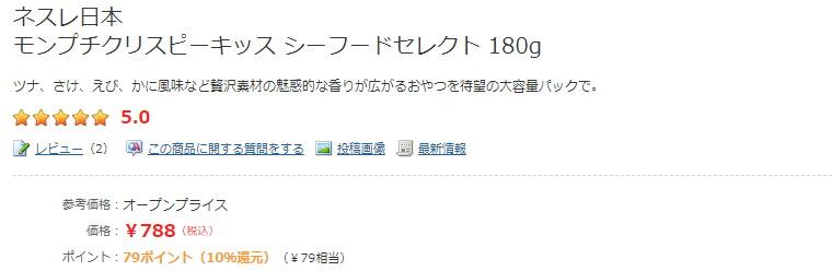 ヨドバシ.comのクリスピーキッス価格