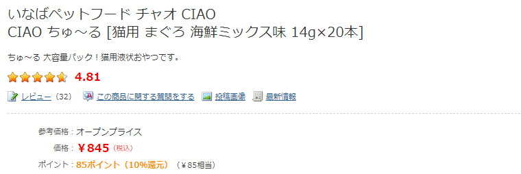 ヨドバシ.comのちゅーる価格