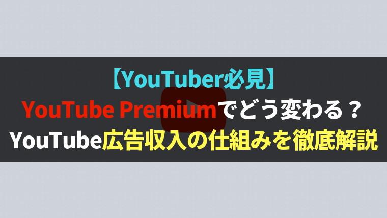 【YouTuber必見】YouTube Premiumでどう変わる?YouTube広告収入の仕組みを徹底解説