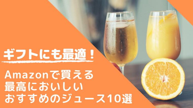 【ギフトにも最適!】Amazonで買える最高においしいおすすめのジュース10選