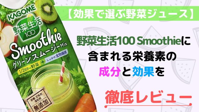 【効果で選ぶ野菜ジュース】カゴメ 野菜生活100 Smoothieに含まれる栄養素の成分と効果を徹底レビュー