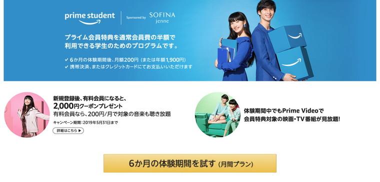 月200円なのに送料無料で映画も見放題!Amazon Prime Student